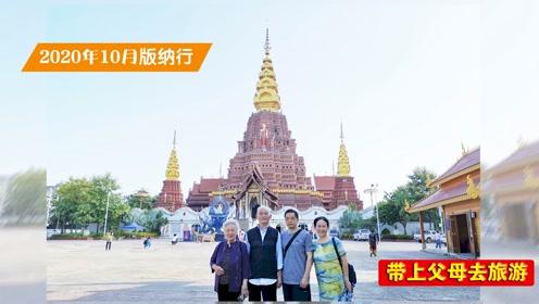 带上父母去旅游--2020年10月湖南、贵州、云南 自驾游#旅行vlog#