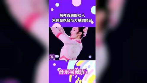 朱瑾慧的舞蹈惊艳网友, 女性的力量与柔美的结合,简直就是仙女下凡!