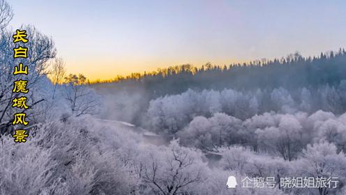 长白山旅游必去景点,日出雾凇仙气十足!