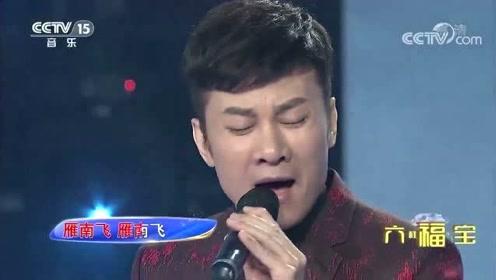 江涛现场演唱《雁南飞》,被唱到了极致,网友:比原唱还好听!