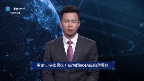 AI合成主播丨黑龙江多家景区升级为国家4A级旅游景区