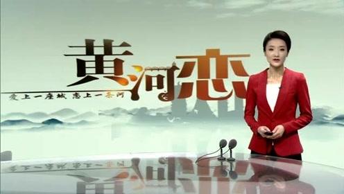 【综艺体育·黄河恋】第四届民族美术展