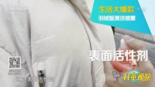 羽绒服清洁神器真的好用吗?专家:与洗手液并无本质差异