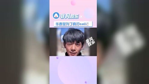 丁真用藏語接受央視采訪 連華春瑩也來為他打call!