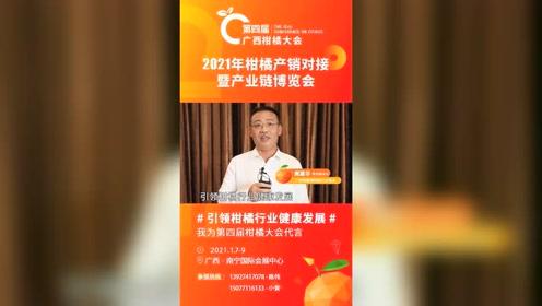 引领柑橘行业健康发展,广西柑橘协会黄建华副会长,在第四届柑橘大会等你哦!