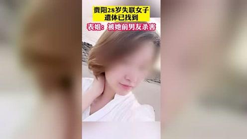 貴陽28歲失聯女子遺體已找到,前男友帶警方找到的尸體