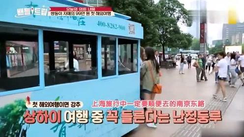 韩国明星来上海旅游,直言感觉自己来到欧洲,真逗!