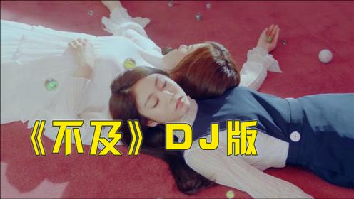 陈亦洺一首《不及》DJ版,很深情的演唱,好听醉了