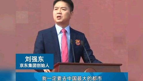 刘强东:我坚信站的高才能看得更远