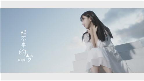 回小仙《醒不来的梦》完整版MV