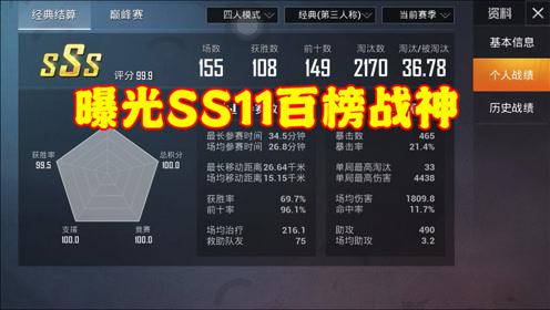 和平精英:曝光SS11百榜战神,KD最高达93,着实恐怖!