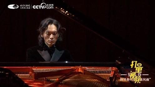 贝多芬经典钢琴奏鸣曲:《暴风雨》第一乐章,