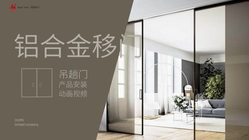 江山欧派铝合金吊趟门安装视频#生活窍门#