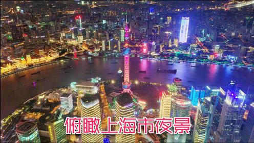 中国第一高楼632米,站在上面俯瞰整个上海市夜景,太壮观了