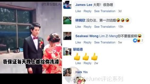 老外看中国:大陆婚礼上那些爆笑时刻欢乐视频,台湾网友:这样结婚太欢乐了