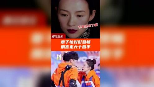"""彭昱畅因为笑喷逼章子怡使出""""宫家六十四手"""""""