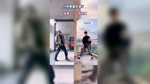 明星跟网红的咆哮插兜舞大比拼,张晋vs张欣尧,你觉得谁跳的更帅?