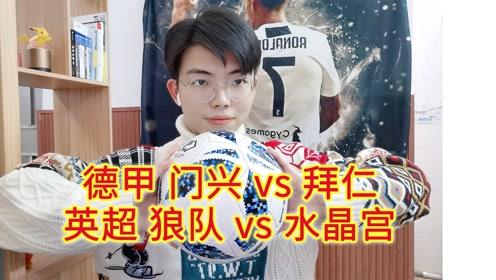 足球5大联赛赛事德甲门兴vs拜仁,英超狼队vs水晶宫