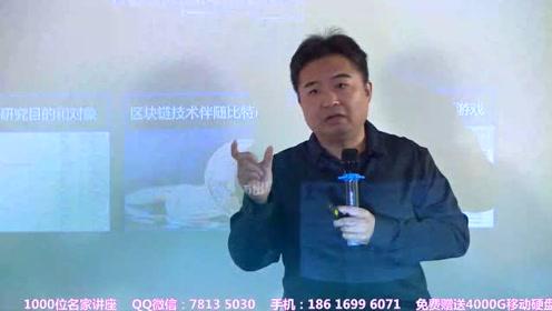 翟山鹰-精彩经典片段短视频-区块链短视频 全1