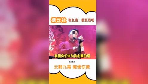 德云社:张九南终于把实话说出来了,如果不是为了工资,谁来说相声呢!