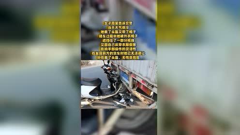 #热点速看#反穿衣服挡风操作不便!桂林一女子骑车不慎撞上货车,鼻梁骨折