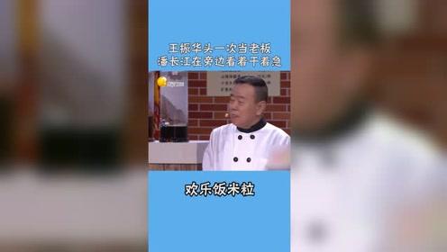 王振华头一次当老板,潘长江在旁边看着着急,这对话太妙了#搞笑 #在微视看综艺 #小品
