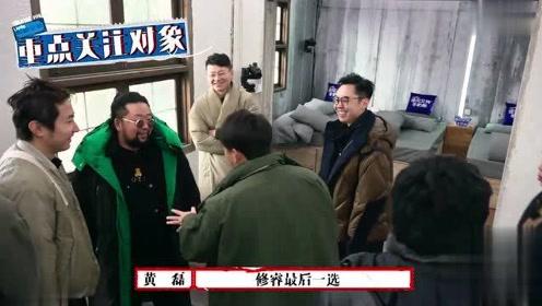 黄磊新综艺厨房曝光,四面透风简陋极了,不怕冻坏了吗