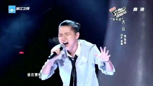 中国好声音第1季歌曲:《千年之恋》大山演唱