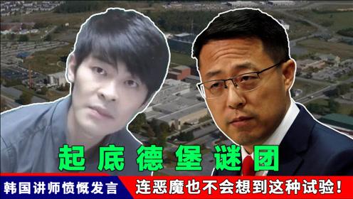 起底德堡谜团,韩国讲师愤慨发言:连恶魔也不