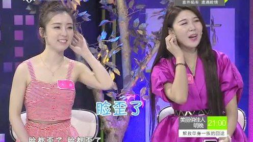 【20160426】《美丽俏佳人》:揭秘自拍四大错
