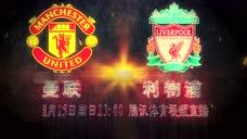 曼联vs利物浦宣传片 国家德比上演穆帅渣叔巅峰对决