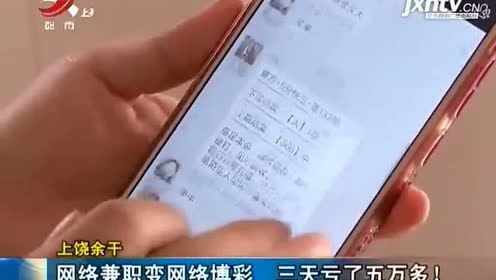 网络兼职变网络博彩 三天亏了五万多!
