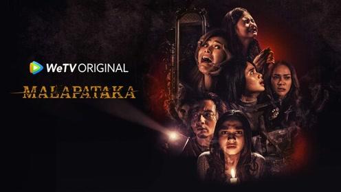 Trailer: MALAPATAKA