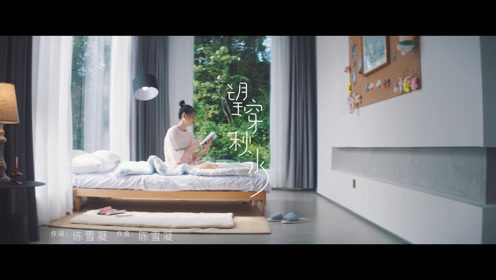 陈雪凝《望穿秋水》官方版,讲述一段甜甜的恋爱