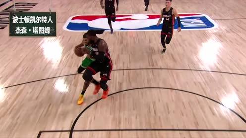 【NBA晚自习】小红花:塔图姆25分14篮板8助攻荣获优秀课代表