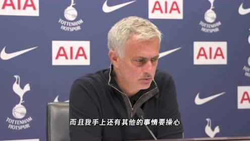 穆帅:不想抱怨赛制因为没人理解 孙兴慜对曼联是否上场要讨论