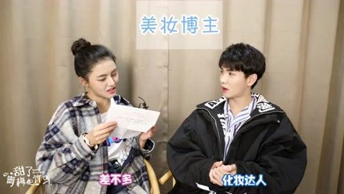 Interview: Little game with Su Nianfeng and Le Diyin | Sweet First Love