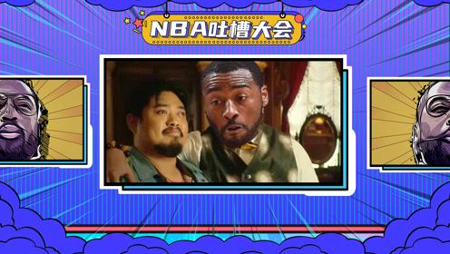 """2日《NBA吐槽大会》纳什复仇马刺西决之恨 火箭骑士""""天王山"""""""