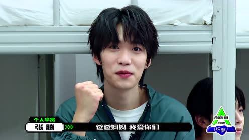 BTS: Zhang Teng VS Zhang Jiayuan   CHUANG 2021