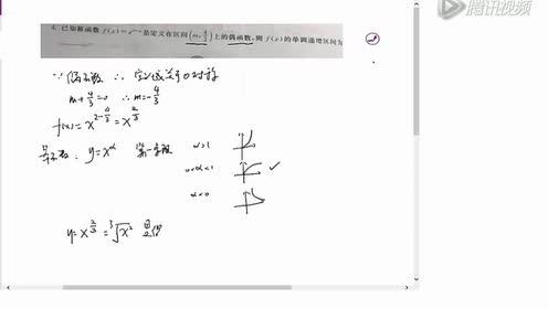 人教版高中数学必修一第二章 基本初等函数(Ⅰ)_幂函数flash数据试验
