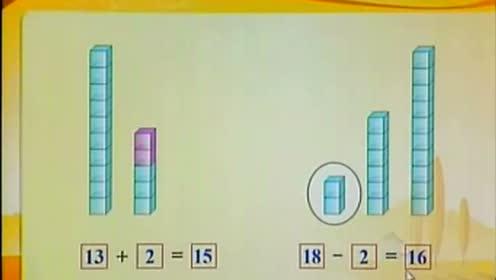 北师大版一年级数学上册第七单元 加减法(二)
