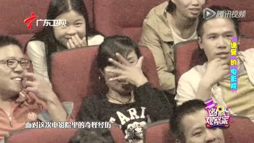 #幽默观察家#诡异电影院 观众集体打拳