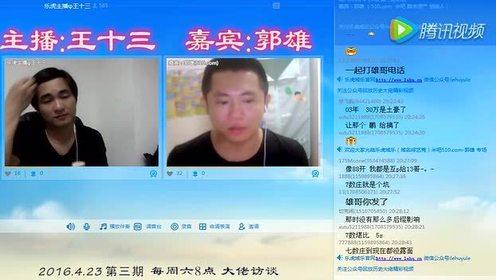 乐虎域乐第三期(郭雄)米吧集团510.com创始人