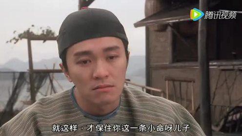 《九品芝麻官》开头删减片段,周星驰请教阿爸为何不能当贪官