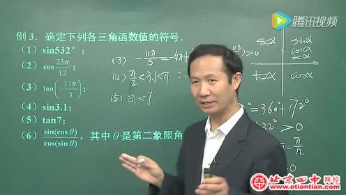 高中数学必修四第一章 三角函数 任意角的三角函数_名师精讲课