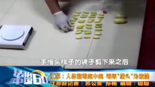 江苏警方抓获毒贩猎头多人并牵出人体藏毒案中
