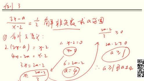八年级数学下册第十六章-分式_分式方程flash化解课件