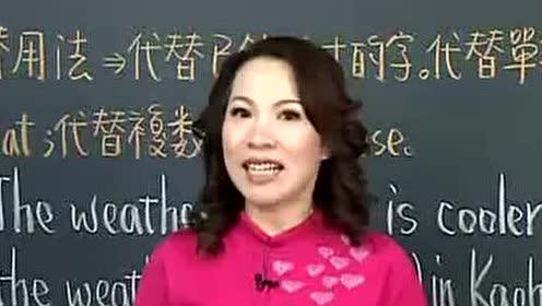谢孟媛初级文法视频教程-英语提高_第6集