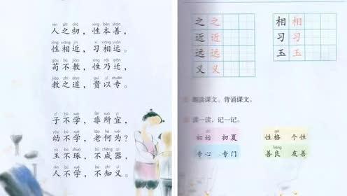 一年级语文下册识字