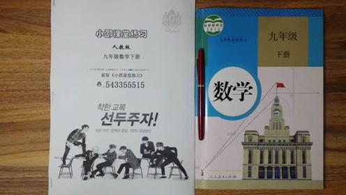 新人教版九年級數學下冊29.3 課題學習 制作立體模型